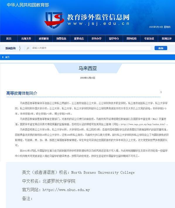 中国教育部认证